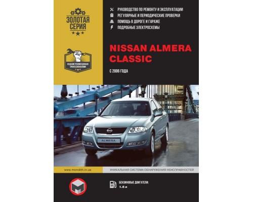 Книга: Nissan Almera Classic (Ниссан Альмера Классик). Руководство по ремонту, инструкция по эксплуатации. Модели с 2006 года выпуска, оборудованные бензиновыми двигателями