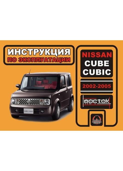 Книга: Nissan Cube Cubic (Ниссан Куб Кубик). Инструкция по эксплуатации, техническое обслуживание. Модели с 2002 по 2005 год выпуска, оборудованные бензиновыми двигателями