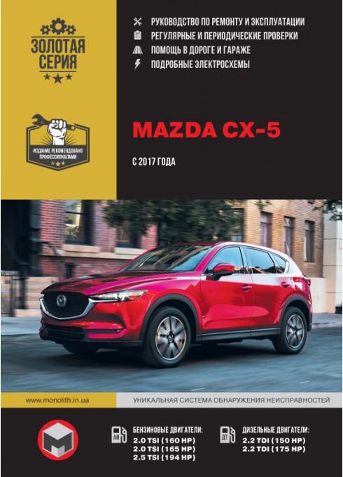 Книга: Mazda CX-5 (Мазда Ц-икс 5). Руководство по ремонту, инструкция по эксплуатации. Модели с 2017 года выпуска, оборудованные бензиновыми и дизельными двигателями