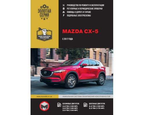 Книга: Mazda CX-5 (Мазда Ц-икс 5). Руководство по ремонту, инструкция по эксплуатации. Модели с 2017 года выпуска, оборудованные бензиновыми двигателями