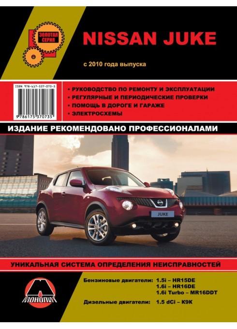 Книга: Nissan Juke (Ниссан Жук). Руководство по ремонту, инструкция по эксплуатации. Модели с 2010 года выпуска, оборудованные бензиновыми и дизельными двигателями