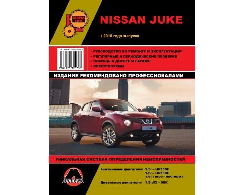 Книга: Nissan Juke (Ниссан Жук). Руководство по ремонту, инструкция по эксплуатации. Модели с 2010 года выпуска, оборудованные бензиновыми и дизельными двигателями.