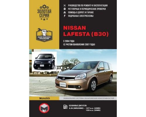 Книга: Nissan Lafesta (Ниссан Лафеста). Руководство по ремонту, инструкция по эксплуатации. Модели с 2004 года выпуска (с учетом обновления 2007 года), оборудованные бензиновыми двигателями