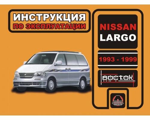 Nissan Largo (Ниссан Ларго). Инструкция по эксплуатации, техническое обслуживание. Модели с 1993 по 1999 год выпуска, оборудованные бензиновыми и дизельными двигателями