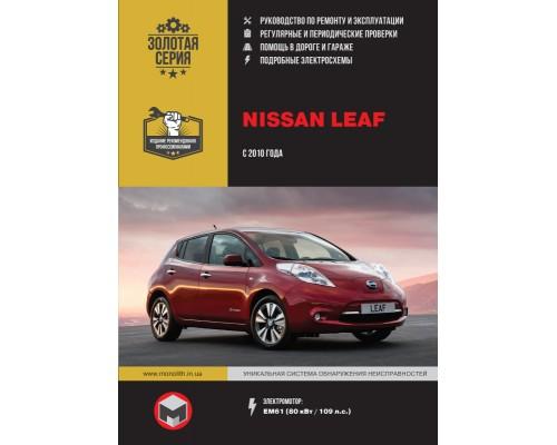 Книга: Nissan Leaf (Ниссан Лиф). Руководство по ремонту, инструкция по эксплуатации. Модели с 2010 года выпуска (с учетом обновления 2012 г.), оборудованные электромоторами