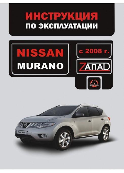 Книга: Nissan Murano (Ниссан Мурано). Инструкция по эксплуатации, техническое обслуживание. Модели с 2008 года выпуска, оборудованные бензиновыми двигателями