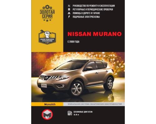 Книга: Nissan Murano (Ниссан Мурано). Руководство по ремонту, инструкция по эксплуатации. Модели с 2008 года выпуска (+рестайлинг 2011г.), оборудованные бензиновыми двигателями