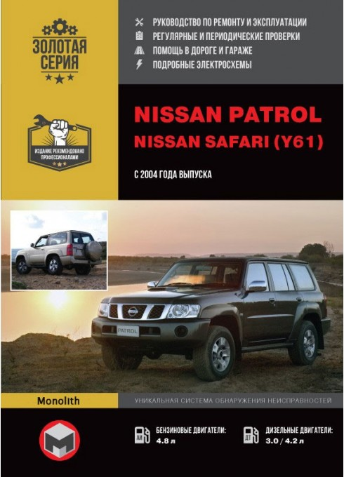 Книга: Nissan Patrol / Safari (Y61) (Ниссан Патрол / Сафари). Руководство по ремонту, инструкция по эксплуатации. Модели с 2004 года выпуска, оборудованные бензиновыми и дизельными двигателями