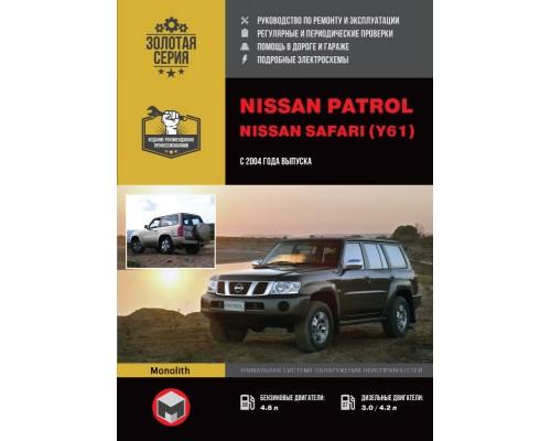 Nissan Patrol / Safari (Y61) (Ниссан Патрол / Сафари). Руководство по ремонту, инструкция по эксплуатации. Модели с 2004 года выпуска, оборудованные бензиновыми и дизельными двигателями
