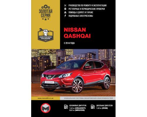 Книга: Nissan Qashqai (Ниссан Кашкай). Руководство по ремонту, инструкция по эксплуатации. Модели с 2014 года выпуска, оборудованные бензиновыми и дизельными двигателями