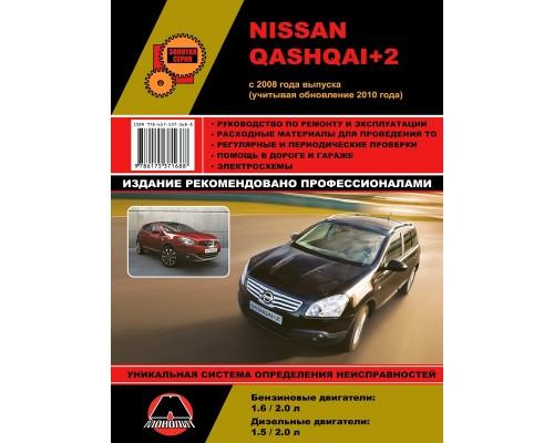 Книга: Nissan Qashqai+2 (Ниссан Кашкай+2). Руководство по ремонту, инструкция по эксплуатации. Модели с 2008 года выпуска (+обновление 2010 г.), оборудованные бензиновыми и дизельными двигателями