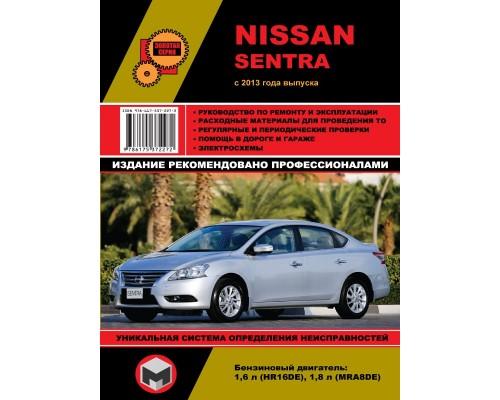 Книга: Nissan Sentra (Ниссан Сентра). Руководство по ремонту, инструкция по эксплуатации. Модели с 2013 года выпуска, оборудованные бензиновыми двигателями