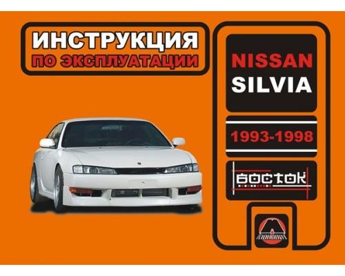 Nissan Silvia (Ниссан Сильвия). Инструкция по эксплуатации, техническое обслуживание. Модели с 1993 по 1998 год выпуска, оборудованные бензиновыми двигателями