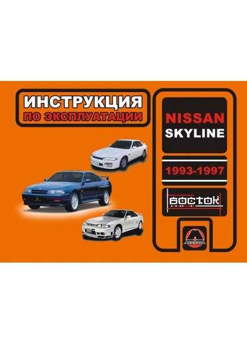 Книга: Nissan Skyline (Ниссан Скайлайн). Инструкция по эксплуатации, техническое обслуживание. Модели с 1993 по 1997 год выпуска, оборудованные бензиновыми двигателями