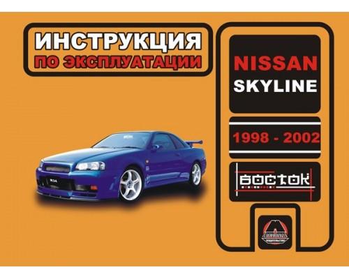 Книга: Nissan Skyline (Ниссан Скайлайн). Инструкция по эксплуатации, техническое обслуживание. Модели с 1998 по 2002 год выпуска, оборудованные бензиновыми двигателями
