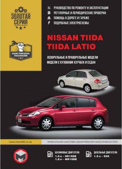 Книга: Nissan Tiida / Tiida Latio (Ниссан Тиида / Тиида Латио). Руководство по ремонту, инструкция по эксплуатации. Модели, оборудованные бензиновыми и дизельными двигателями