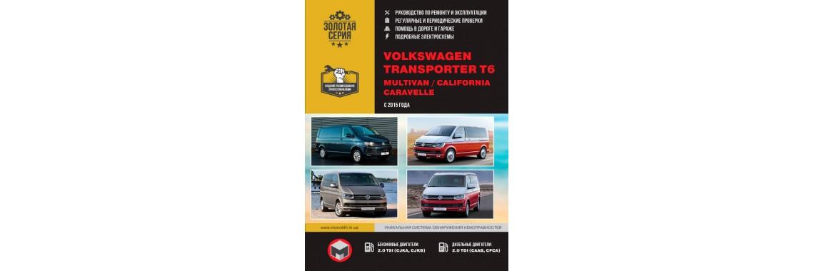 Новинка: VW T6 Transporter с 2015 года