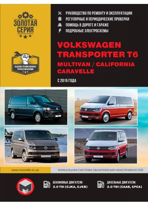 VW T6 Transporter / Caravelle / Multivan / California (Фольксваген Т6 Транспортер / Каравелла / Мультивен / Калифорния). Руководство по ремонту, инструкция по эксплуатации. Модели с 2015 года выпуска, оборудованные бензиновыми и дизельными двигателями