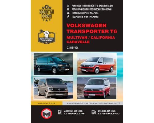 Книга: Volkswagen Transporter T6 / Caravelle / Multivan (Фольксваген Т6 Транспортер / Каравелла / Мультивен). Руководство по ремонту и эксплуатации. Модели с 2015 года выпуска, оборудованные бензиновыми и дизельными двигателями.