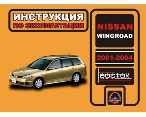 Книга: Nissan Wingroad (Ниссан Вингроад). Инструкция по эксплуатации, техническое обслуживание. Модели с 2001 по 2004 год выпуска, оборудованные бензиновыми двигателями