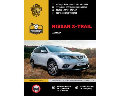 Книга: Nissan X-Trail (Ниссан Икс-Трейл). Руководство по ремонту, инструкция по эксплуатации. Модели с 2014 года выпуска, оборудованные бензиновыми и дизельными двигателями