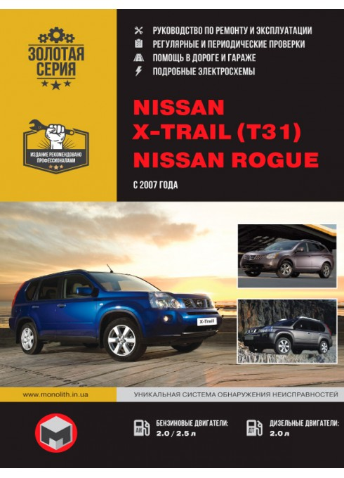 Книга: Nissan X-Trail / Rogue (Ниссан Икс-Треил / Рог). Руководство по ремонту, инструкция по эксплуатации. Модели с 2007 года выпуска, оборудованные бензиновыми и дизельными двигателями