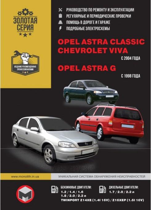 Книга: Opel Astra Classic / Astra G / Chevrolet Viva (Опель Астра Классик / Астра Джи / Шевроле Вива). Руководство по ремонту, инструкция по эксплуатации. Модели с 1998 и 2004 года выпуска, оборудованные бензиновыми и дизельными двигателями