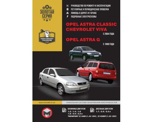 Книга: Opel Astra Classic / Astra G / Chevrolet Viva (Опель Астра Классик/ Астра Джи / Шевроле Вива). Руководство по ремонту, инструкция по эксплуатации. Модели с 1998 и 2004 года выпуска, оборудованные бензиновыми и дизельными двигателями
