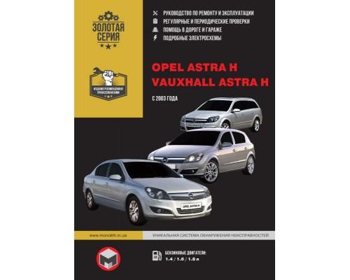 Книга: Opel Astra H (Опель Астра). Руководство по ремонту в фотографиях, инструкция по эксплуатации. Модели с 2003 года выпуска, оборудованные бензиновыми двигателями