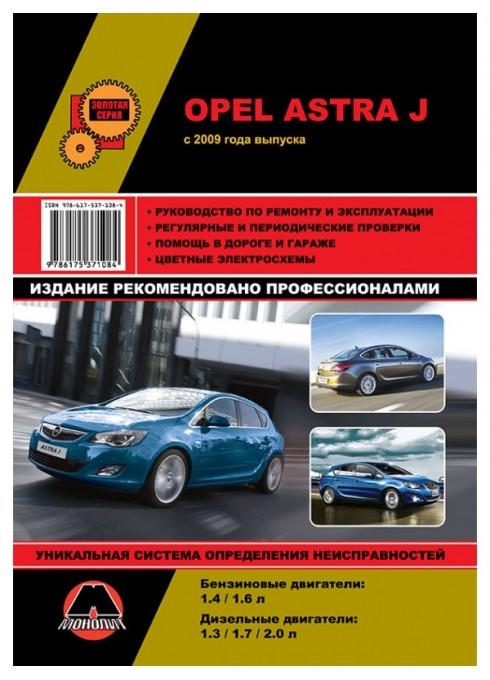 Книга: Opel Astra J / Vauxhall Astra J / Buick Excelle XT (Опель Астра Ж / Воксхол Астра Ж / Бьюик Эксель ХТ). Руководство по ремонту, инструкция по эксплуатации. Модели с 2010 года выпуска, оборудованные бензиновыми и дизельными двигателями