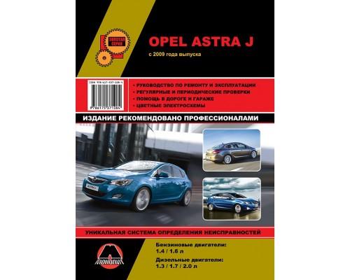 Книга: Opel Astra J / Vauxhall Astra J / Buick Excelle XT (Опель Астра Ж / Воксхол Астра Ж / Бьюик Эксель ХТ). Руководство по ремонту, инструкция по эксплуатации. Модели с 2010 года выпуска, оборудованные бензиновыми и дизельными двигателями.