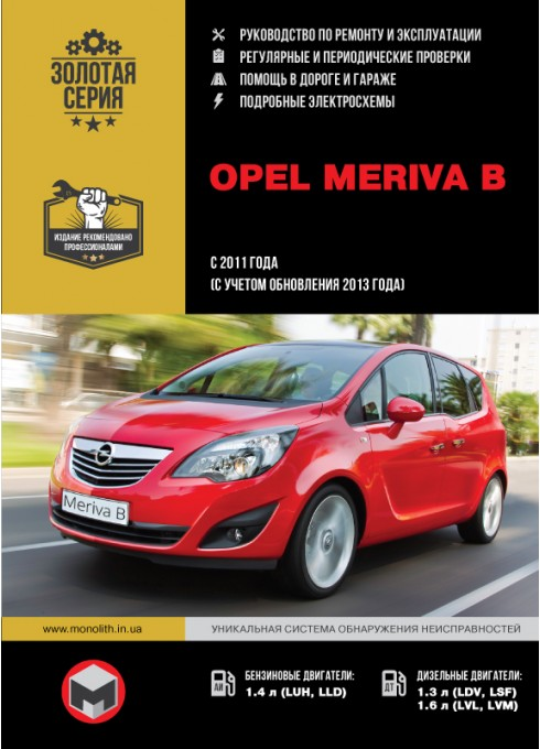Книга: Opel Meriva B (Опель Мерива Б). Руководство по ремонту, инструкция по эксплуатации. Модели с 2011 года выпуска (с учетом обновления 2013 года), оборудованные бензиновыми и дизельными двигателями