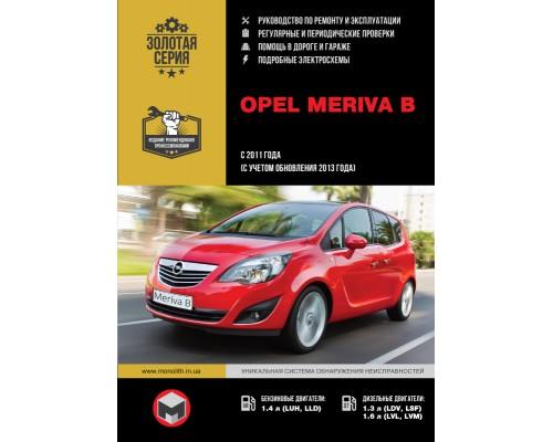 Книга: Opel Meriva B (Опель Мерива Б). Руководство по ремонту, инструкция по эксплуатации. Модели с 2011 года выпуска (с учетом обновления 2013 года), оборудованные бензиновыми и дизельными двигателями.