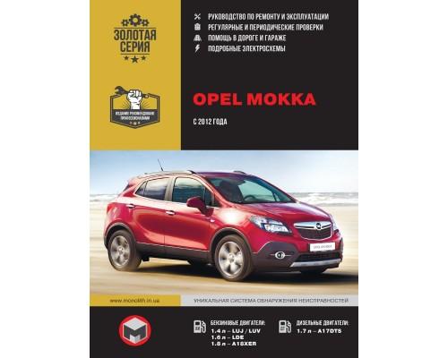Книга: Opel Mokka (Опель Мокка). Руководство по ремонту, инструкция по эксплуатации. Модели с 2012 года выпуска, оборудованные бензиновыми двигателями
