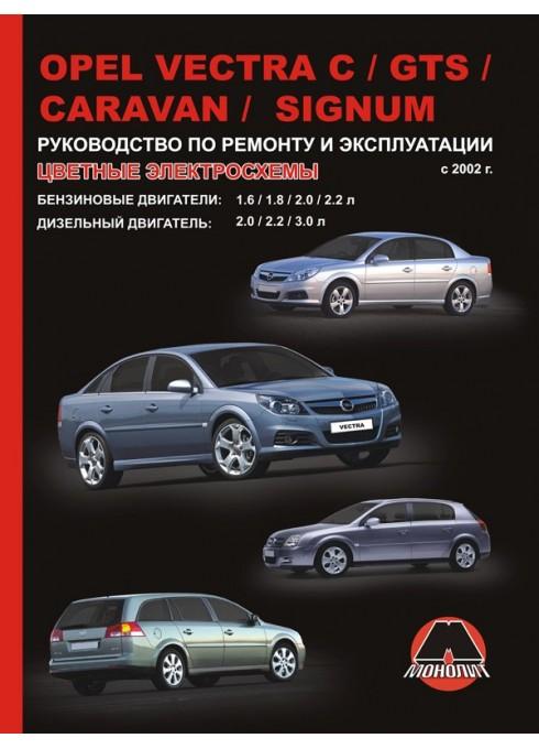 Книга: Opel Vectra C / GTS / Caravan / Signum (Опель Вектра С / ГТС / Караван / Сигнум). Руководство по ремонту, инструкция по эксплуатации. Модели с 2002 года выпуска, оборудованные бензиновыми и дизельными двигателями