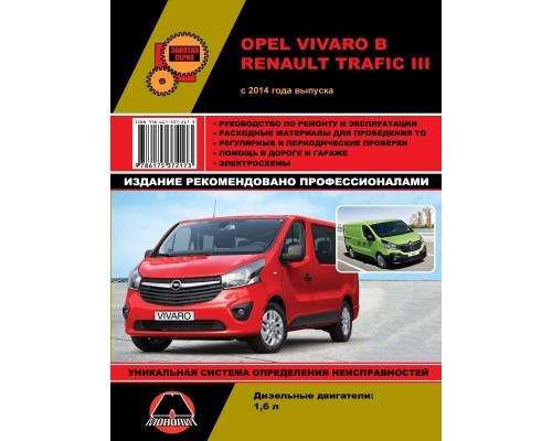 Книга: Opel Vivaro B / Renault Trafic III (Опель Виваро Би / Рено Трафик 3). Руководство по ремонту, инструкция по эксплуатации. Модели с 2014 года выпуска, оборудованные  дизельными двигателями