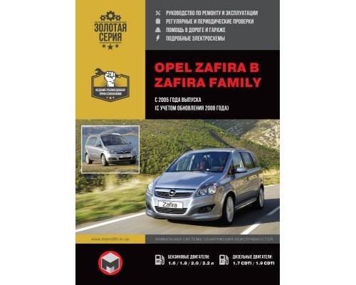 Книга: Opel Zafira / Zafira Family (Опель Зафира / Зафира Фемели). Руководство по ремонту, инструкция по эксплуатации. Модели с 2005 года выпуска (+рестайлинг 2008г.), оборудованные бензиновыми и дизельными двигателями