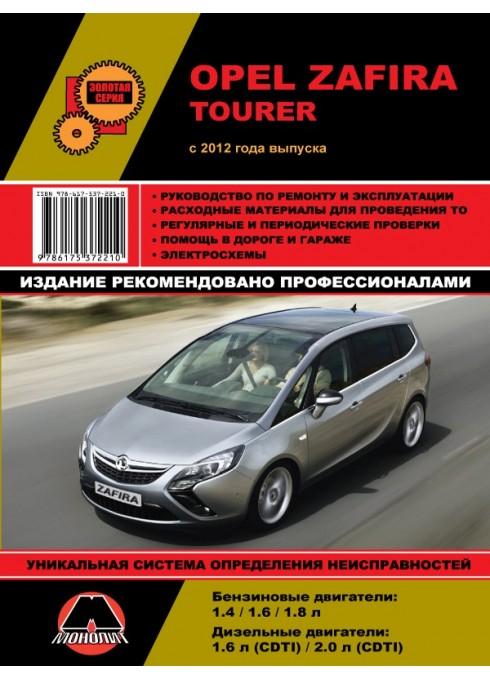 Книга: Opel Zafira Tourer (Опель Зафира Тоурер). Руководство по ремонту, инструкция по эксплуатации. Модели с 2012 года выпуска, оборудованные бензиновыми и дизельными двигателями