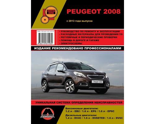 Книга: Peugeot 2008 (Пежо 2008). Руководство по ремонту, инструкция по эксплуатации. Модели с 2012 года выпуска, оборудованные бензиновыми и дизельными двигателями