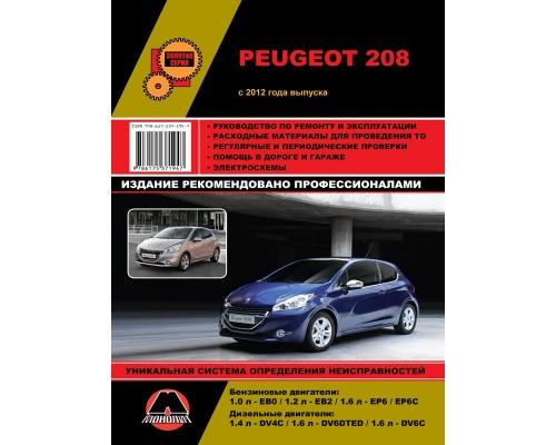 Книга: Peugeot 208 (Пежо 208). Руководство по ремонту, инструкция по эксплуатации. Модели с 2012 года выпуска, оборудованные бензиновыми и дизельными двигателями