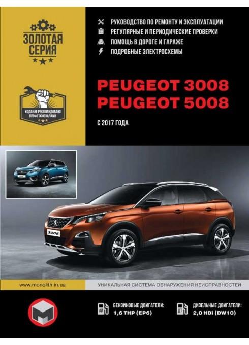 Книга: Peugeot 3008 / 5008 (Пежо 3008 / 5008). Руководство по ремонту, инструкция по эксплуатации. Модели с 2017 года выпуска, оборудованные бензиновыми и дизельными двигателями