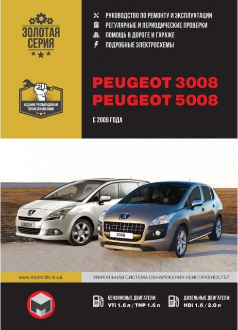 Книга: Peugeot 3008 / Peugeot 5008 (Пежо 3008 / Пежо 5008) Руководство по ремонту, инструкция по эксплуатации. Модели с 2009 года выпуска, оборудованные бензиновыми и дизельными двигателями
