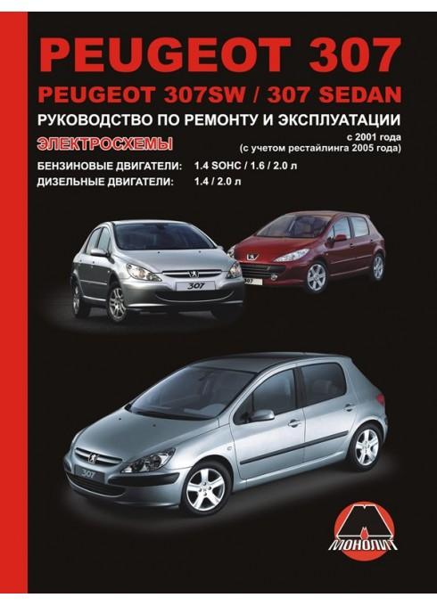 Книга: Peugeot 307 / 307 SW / 307 Sedan (Пежо 307 СВ / 307 Седан). Руководство по ремонту, инструкция по эксплуатации. Модели с 2001 года выпуска (рестайлинг 2005 г.), оборудованные бензиновыми и дизельными двигателями