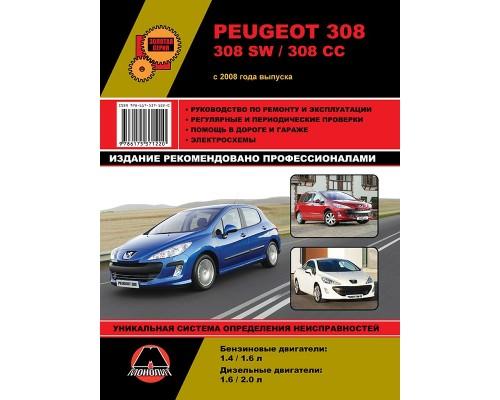 Книга: Peugeot 308/Peugeot 308 SW/Peugeot 308 CC (Пежо 308/Пежо 308 СВ/Пежо 308 СС) Руководство по ремонту, инструкция по эксплуатации. Модели с 2008 года выпуска, оборудованные бензиновыми и дизельными двигателями.