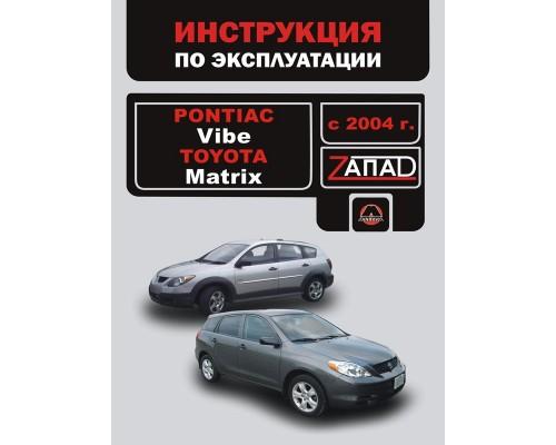 Pontiac Vibe / Toyota Matrix (Понтиак Вайб / Тойота Матрикс). Инструкция по эксплуатации, техническое обслуживание. Модели с 2004 года выпуска, оборудованные бензиновыми двигателями