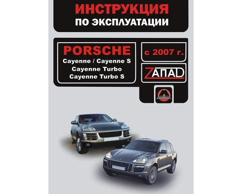 Porsсhe Cayenne / Cayenne S / Cayenne Turbo / Cayenne Turbo S (Порше Кайен / Кайен С / Кайен Турбо / Кайен Турбо С). Инструкция по эксплуатации, техническое обслуживание. Модели с 2007 года выпуска, оборудованные бензиновыми двигателями