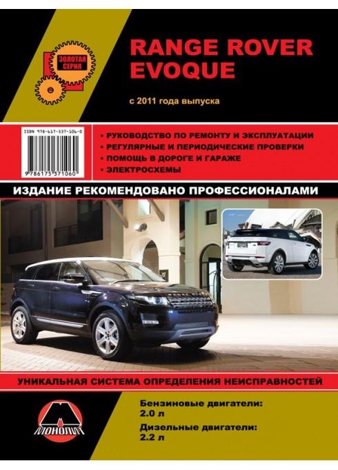 Книга: Range Rover Evoque (Рендж Ровер Эвок). Руководство по ремонту, инструкция по эксплуатации. Модели с 2011 года выпуска, оборудованные бензиновыми и дизельными двигателями