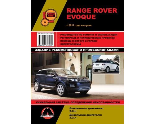 Книга: Range Rover Evoque (Рендж Ровер Эвок). Руководство по ремонту, инструкция по эксплуатации. Модели с 2011 года выпуска, оборудованные бензиновыми и дизельными двигателями.