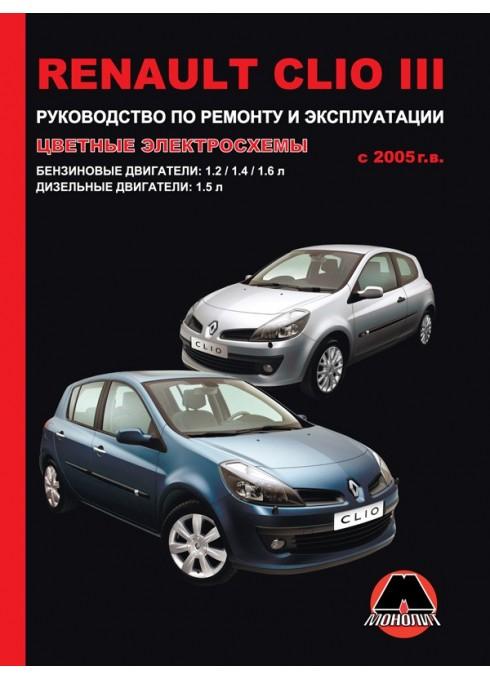 Книга: Renault Clio III (Рено Клио 3). Руководство по ремонту, инструкция по эксплуатации. Модели с 2005 года выпуска, оборудованные бензиновыми и дизельными двигателями