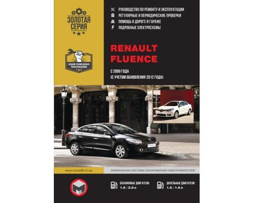 Книга: Renault Fluence (Рено Флюенс). Руководство по ремонту, инструкция по эксплуатации. Модели с 2009 года выпуска (+обновление 2012 г.), оборудованные бензиновыми и дизельными двигателями.